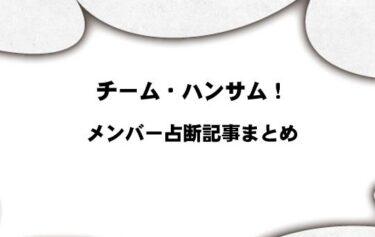 [2021年最新]アミューズ チーム・ハンサム!メンバー占断記事まとめ