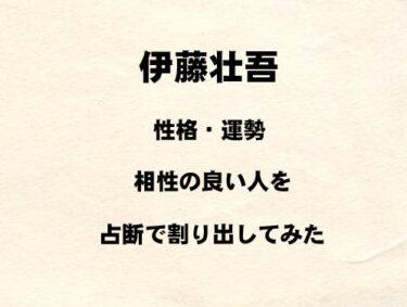 SUPER★DRAGON 伊藤壮吾の性格や運勢、相性の良い人を占断で割り出してみた!!