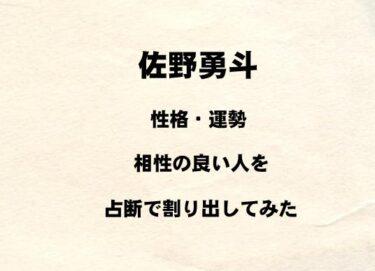 M!LK 佐野勇斗の性格や運勢、相性の良い人を占断で割り出してみた