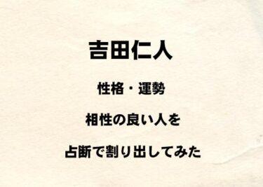 M!LK 吉田仁人の性格や運勢、相性の良い人を占断で割り出してみた