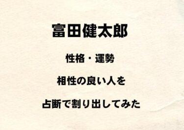 若手俳優 富田健太郎の性格や運勢、相性の良い人を占断で割り出してみた