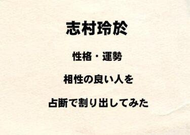SUPER★DRAGON 志村玲於の性格や運勢、相性の良い人を占断で割り出してみた!!