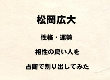 若手俳優 松岡広大の性格や運勢、相性の良い人を占断で割り出してみた