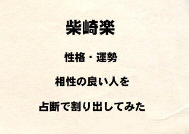 SUPER★DRAGON 柴崎楽の性格や運勢、相性の良い人を占断で割り出してみた!!
