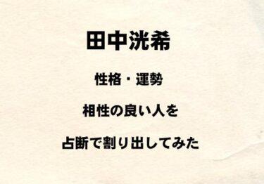 SUPER★DRAGON 田中洸希の性格や運勢、相性の良い人を占断で割り出してみた!!
