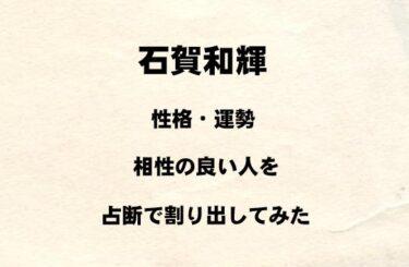 若手俳優 石賀和輝の性格や運勢、相性の良い人を占断で割り出してみた