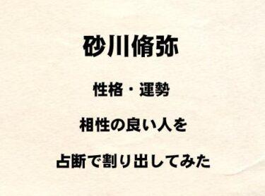 若手俳優 砂川脩弥の性格や運勢、相性の良い人を占断で割り出してみた