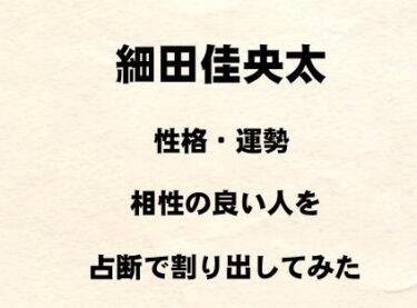若手俳優 細田佳央太の性格や運勢、相性の良い人を占断で割り出してみた