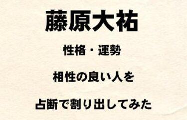 若手俳優 藤原大祐の性格や運勢、相性の良い人を占断で割り出してみた