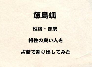 SUPER★DRAGON 飯島颯の性格や運勢、相性の良い人を占断で割り出してみた!!
