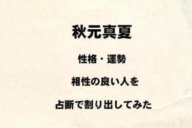 乃木坂46 秋元真夏の性格や運勢、相性の良い人を占断で割り出してみた!