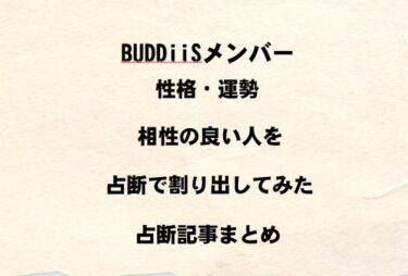 BUDDiiSメンバー占断記事まとめ(性格・特徴・運勢・相性編)