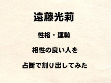 櫻坂46 遠藤光莉の性格や運勢、相性の良い人を占断で割り出してみた!!