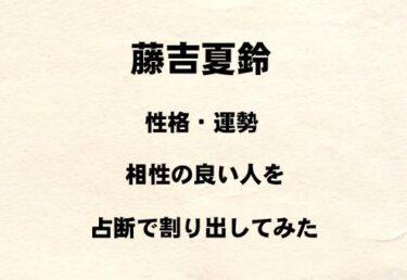 櫻坂46 藤吉夏鈴の性格や運勢、相性の良い人を占断で割り出してみた!!