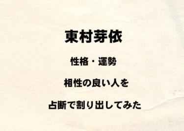 日向坂46 東村芽依の性格や運勢、相性の良い人を占断で割り出してみた!