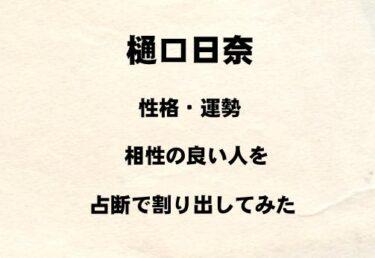 乃木坂46 樋口日奈の性格や運勢、相性の良い人を占断で割り出してみた!