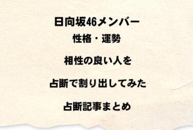 日向坂46メンバー占断記事まとめ(性格・運勢・相性編)