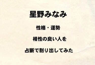 乃木坂46 星野みなみの性格や運勢、相性の良い人を占断で割り出してみた!