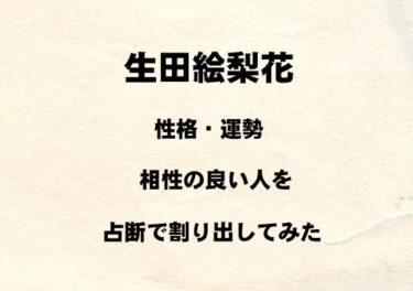 乃木坂46 生田絵梨花の性格や運勢、相性の良い人を占断で割り出してみた!
