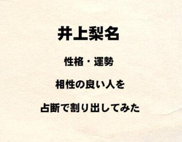 櫻坂46 井上梨名の性格や運勢、相性の良い人を占断で割り出してみた!!