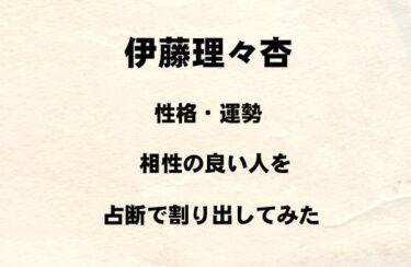 乃木坂46 伊藤理々杏の性格や運勢、相性の良い人を占断で割り出してみた