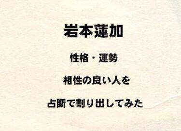 乃木坂46 岩本蓮加の性格や運勢、相性の良い人を占断で割り出してみた