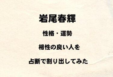 BUDDiiS 岩尾春輝の性格や運勢、相性の良い人を占断で割り出してみた!
