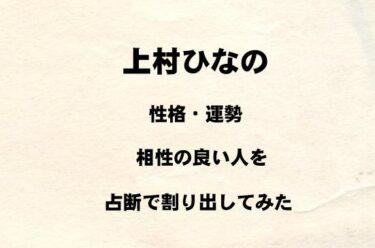 日向坂46 上村ひなのの性格や運勢、相性の良い人を占断で割り出してみた!
