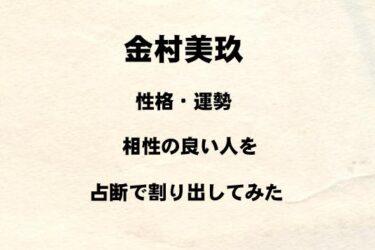 日向坂46 金村美玖の性格や運勢、相性の良い人を占断で割り出してみた!