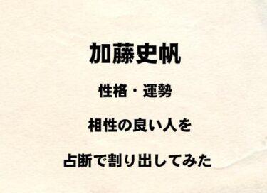 日向坂46 加藤史帆の性格や運勢、相性の良い人を占断で割り出してみた!