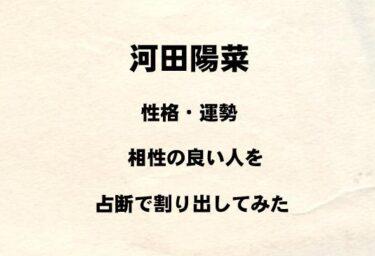 日向坂46 河田陽菜の性格や運勢、相性の良い人を占断で割り出してみた!