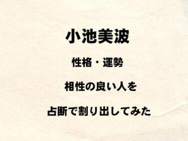 櫻坂46 小池美波の性格や運勢、相性の良い人を占断で割り出してみた!!