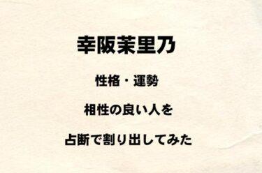 櫻坂46 幸阪茉里乃の性格や運勢、相性の良い人を占断で割り出してみた!!