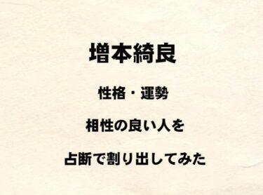 櫻坂46 増本綺良の性格や運勢、相性の良い人を占断で割り出してみた!!