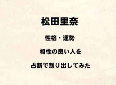 櫻坂46 松田里奈の性格や運勢、相性の良い人を占断で割り出してみた!!
