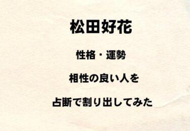 日向坂46 松田好花の性格や運勢、相性の良い人を占断で割り出してみた!