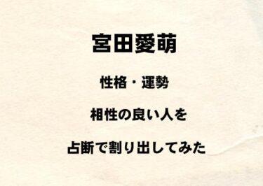 日向坂46 宮田愛萌の性格や運勢、相性の良い人を占断で割り出してみた!