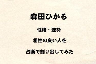 櫻坂46 森田ひかるの性格や運勢、相性の良い人を占断で割り出してみた!!