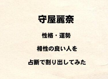 櫻坂46 守屋麗奈の性格や運勢、相性の良い人を占断で割り出してみた!!