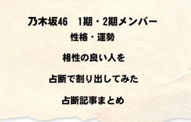 乃木坂46 1期・2期メンバー占断記事まとめ(性格・運勢・相性編)