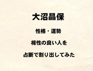 櫻坂46 大沼晶保の性格や運勢、相性の良い人を占断で割り出してみた!!