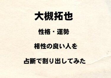BUDDiiS 大槻拓也の性格や運勢、相性の良い人を占断で割り出してみた!