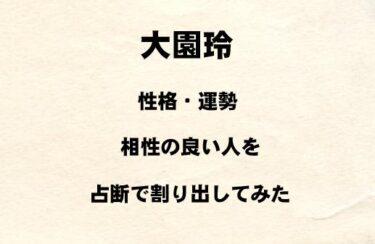 櫻坂46 大園玲の性格や運勢、相性の良い人を占断で割り出してみた!!