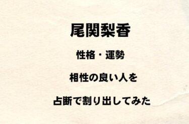 櫻坂46 尾関梨香の性格や運勢、相性の良い人を占断で割り出してみた!!