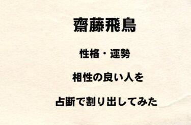 乃木坂46 齋藤飛鳥の性格や運勢、相性の良い人を占断で割り出してみた!