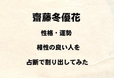 櫻坂46 齋藤冬優花の性格や運勢、相性の良い人を占断で割り出してみた!!