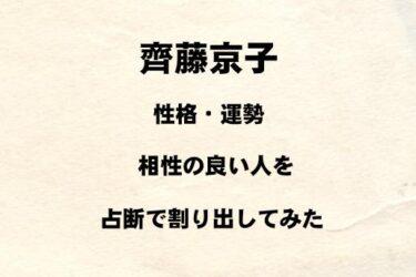 日向坂46 齊藤京子の性格や運勢、相性の良い人を占断で割り出してみた!