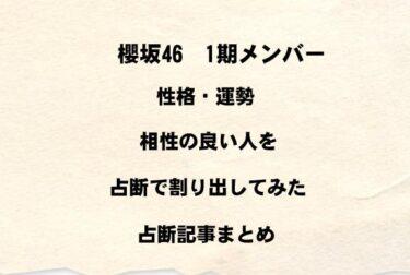 櫻坂46 1期メンバー占断記事まとめ(性格・運勢・相性編)