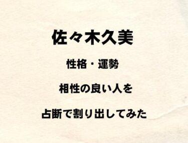 日向坂46 佐々木久美の性格や運勢、相性の良い人を占断で割り出してみた!