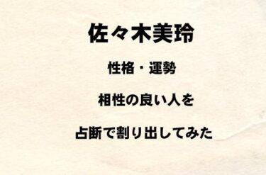 日向坂46 佐々木美玲の性格や運勢、相性の良い人を占断で割り出してみた!
